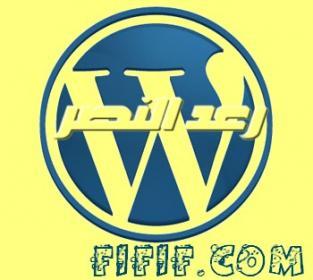 اضغط على الصورة لعرض أكبر  الاســـم:WordPress_Logo.jpg المشاهدات:242 الحجـــم:16.6 كيلوبايت الرقم:509